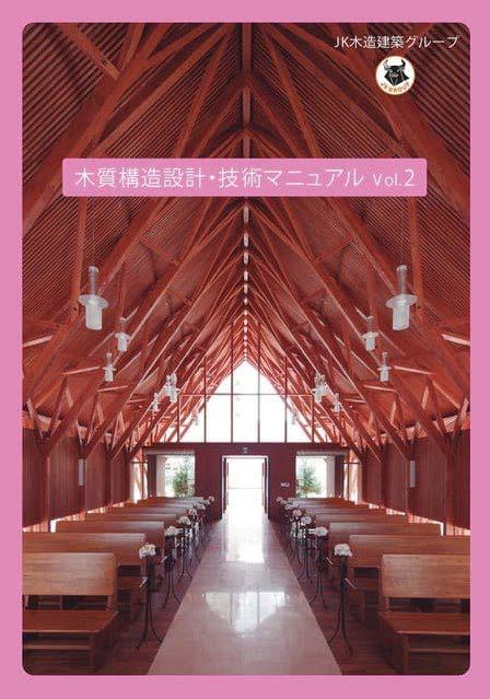 非住宅木造建築の構造設計・施工がよくわかる 『木質構造設計・技術マニュアル vol.2』を無料配信開始/JKホールディングス