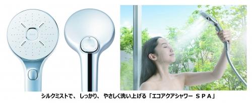 INAXシャワーヘッド「エコアクアシャワー SPA」10月発売/LIXIL