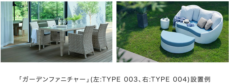 LIXILが「ガーデンファニチャー」を10月1日から新発売